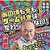 【読書感想】高橋名人のゲーム35年史 ☆☆☆☆