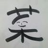 今日の漢字161