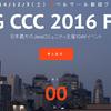 JJUG CCC 2016 FALLに参加してきた #jjug_ccc