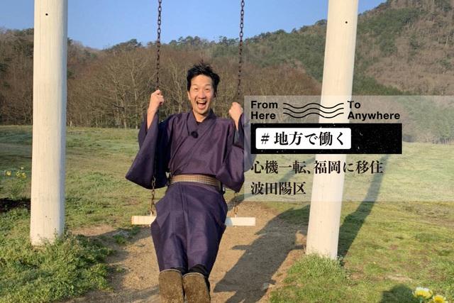 ブレイクから15年。波田陽区さんが福岡移住を経て「一発屋」と胸を張れるようになった理由  #地方で働く