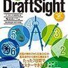 DraftSightで時短 - 4 - 一時スナップ