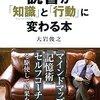 『読書が「知識」と「行動」に変わる本』