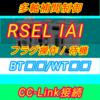 【上級編】IAI RSELによるSEL言語解説 フラグ BTON WTON