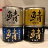オオゼキ最高! サバ缶が159円だったので4種類全て購入しました