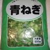 業務スーパー 青ねぎ500g158円