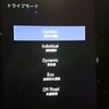 【SENSUS】ボルボXC40のドライブモード(概要編)