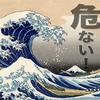 中国の新型肺炎は習近平の国賓来日を八百万の神々が反対しているからだと勝手に思っている