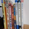 小学生の読書週間、読書ビンゴで課題のマスを制覇する
