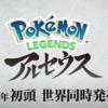 新情報Pokémon LEGENDS アルセウスについて。