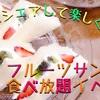 夢のフルーツサンド食べ放題♡イメージは手巻き寿司レポート