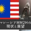 マレーシア「MM2H」の見直し内容と再開時期はいったいどうなるのか?