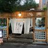 渋谷 豆腐料理 空野に行ってきました!