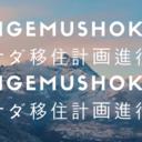 Higemushokuカナダ留学日記
