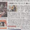「エル・システマ フェスティバル 2015 in TOKYO ワークショップ」の新聞記事