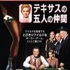 映画「テキサスの五人の仲間」(1966)超ド級ウルトラ痛快どんでん返し映画。