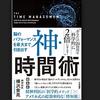 樺沢紫苑の「神・時間術」という1600円の書籍。実質的には20万円以上の価値があるぞ!【書評】