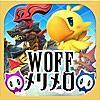WOFF攻略 やっぱり縦持ちのRPGゲームアプリはいいね!無料10連も出来るし最高!
