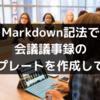 Markdown記法で会議議事録のテンプレートを作成してみた
