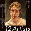 東京ステーションギャラリーの「12 Rooms 12 artists」を見る