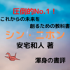 【書評】シン・ニホン(安宅和人 著)~これからの未来を創るための教科書~