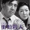 木下惠介監督の「衝動殺人 息子よ」(1979年)を観た