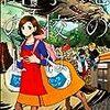 九井諒子を語らば〜⑴意外とカルトな漫画神〜