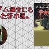 【書評】ガンダム誕生にも関わったSF小説。『宇宙の戦士』