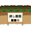 町田市貸し農園初心者おすすめ案内版
