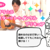 【簡単ギターコード】キラリ☆彡スター☆トゥインクルプリキュア【子供と歌える】