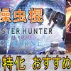 【MHWアイスボーン】火力特化!マスターランクの操虫棍の強いおすすめ装備