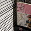 page.23  「さよなら広島」