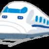 新幹線を安く乗りたい方必見!「えきねっと」利用で35%off!
