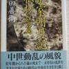 堀田善衛「定家明月記私抄 続編」(ちくま学芸文庫)