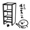 【DIY】キッチンカウンター作るよ!【3.カラーボックス改造編】
