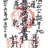 妙行寺(愛知県名古屋市・加藤清正誕生地)の御朱印