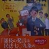 【読書/映画感想】20180209 訴訟合戦