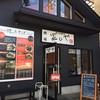 """「晃のや(あきのや)」で """"日光生麺焼きそば"""" を喰らう!(日光市)"""