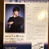 ピアニスト 三浦颯太さん