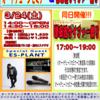 3/24(土)ケロケロボイスを極めろ!!オートチューンセミナー&津田沼サイファー祭り