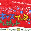 イベントレポート「市ヶ谷Geek★Night#16 Kubernetes Christmas! 〜クバネテスサンタのプレゼント〜」