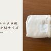 シンプルで使いやすい!190円の『ユニクロのエコバック』レビュー