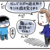 妖怪英語添削おじさん再び