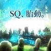 世界樹の迷宮は終わらない!新たな世界樹シリーズの動画が公開