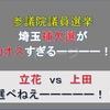 参議院埼玉選挙区の補欠選挙がカオスすぎるって話。どっちもどっちで選べねえーーーー!!!