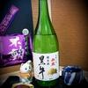 和歌山 名手酒造店「黒牛 令和三年丑歳 純米酒」【74】