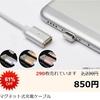 マグネット式充電ケーブル(1.2m、Andoroid/iPhone対応)が850円!スマホとの接続わずか1秒!