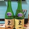 東一 山田錦純米吟醸