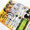 イオン九州×サントリーフーズ共同企画|イオン九州(株)ボスを買って当てよう!キャンペーン