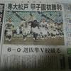 専大松戸 甲子園で初勝利!