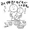 離乳食初期、終了!母も一緒に食べようにしたら食事量が増えました。生後5、6ヶ月の息子が食べたものまとめ。